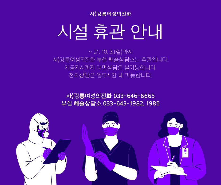 (사)강릉여성의전화 시설 휴관 안내 (1).png